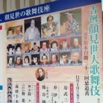 「一幕見」で歌舞伎を気軽に楽しむ